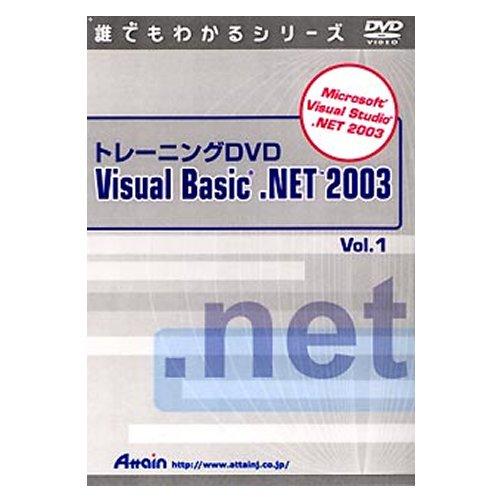 トレーニングDVD-Video Visual Basic .NET 2003 アテイン 4943493003126 ATTE-278