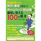 Webサイト制作・運営に役立つ! ホームページ担当者が最初に覚える100の基本