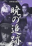 暁の追跡[DVD]
