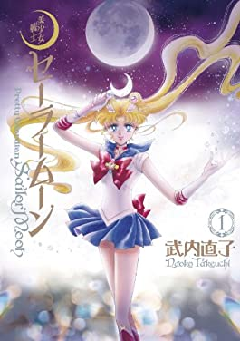 Pretty Guardian Sailor Moon Complete Edition Vol.1