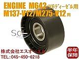 ベンツ W220 W221 R230 ベルトテンショナー ガイドプーリー S600 S65 SL600 SL65 1372020119 6422001070