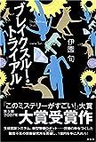 ブレイクスルー・トライアル / 伊園 旬 のシリーズ情報を見る
