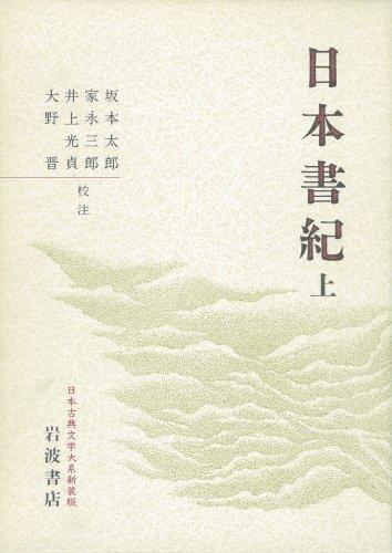 日本書紀〈上〉 (日本古典文学大系〔新装版〕) -