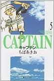 キャプテン (5) (集英社文庫―コミック版)