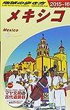 B19 地球の歩き方 メキシコ 2015~2016 (地球の歩き方 B 19)