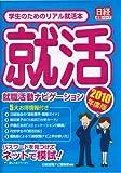 学生のためのリアル就活本 就職活動ナビゲーション 2010年度版 (日経就職シリーズ)