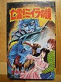 亡霊!ミイラの鏡 (1984年) (レモン・コミックス)