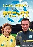 トムさんと宮間あやのサッカーテクニックス [DVD]