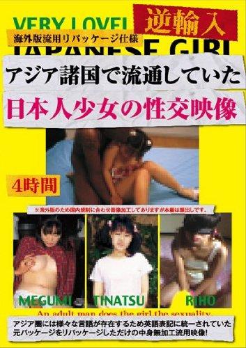 [----] アジア諸国で流通していた日本人少女の性交映像/AVマーケット