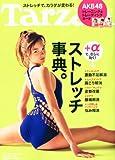 Tarzan (ターザン) 2010年 8/12号 [雑誌]