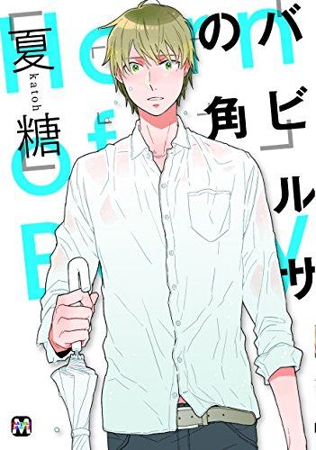 バビルサの角 (マーブルコミックス) -