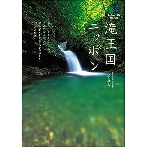滝王国ニッポン (エイ文庫)