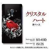 Xperia acro HD SO-03D/IS12S対応 携帯ケース【032クリスタルハート】