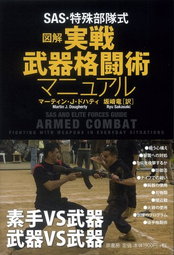 SAS・特殊部隊式 図解実戦武器格闘術マニュアル