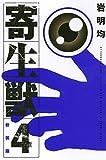 新装版 寄生獣(4) (KCデラックス アフタヌーン)