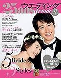 Amazon.co.jp25ansウエディング ドレス2016秋冬 特別版 (FG MOOK)