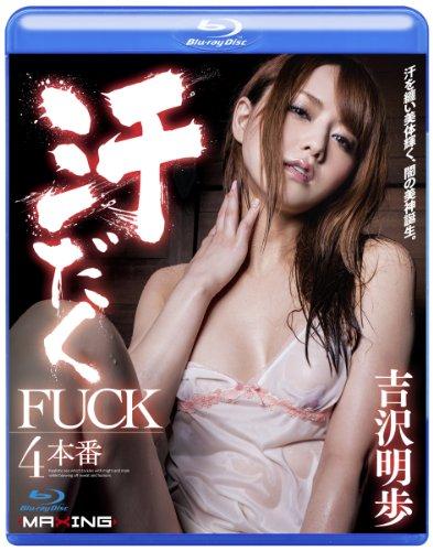 汗だくFUCK4本番 吉沢明歩 in HD [Blu-ray]