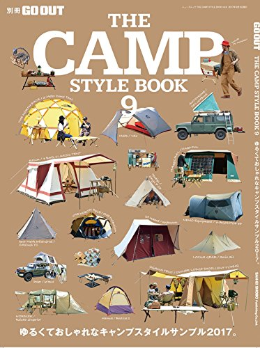 THE CAMP STYLE BOOK 2017年Vol.9 大きい表紙画像