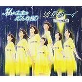 私の未来のだんな様/流星ボーイ(初回生産限定盤B)(DVD付)