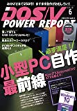 DOS/V POWER REPORT (ドスブイパワーレポート) 2015年6月号 [雑誌]