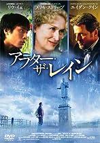 アフター・ザ・レイン [DVD]