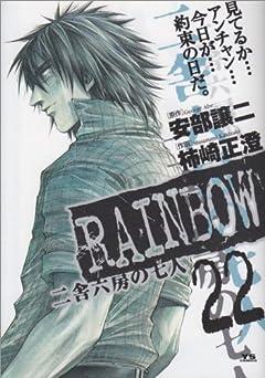 RAINBOW -二舎六房の七人-の最新刊