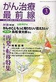 がん治療最前線 2008年 03月号 [雑誌]