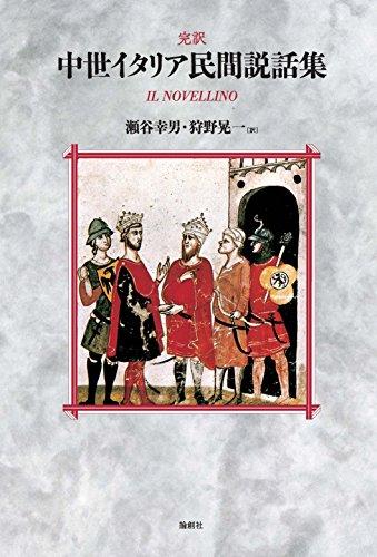 完訳 中世イタリア民間説話集