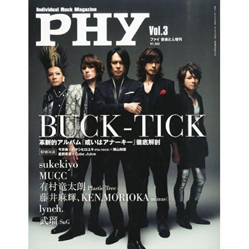 音楽と人増刊 PHY (ファイ) Vol.3 2014年 07月号 [雑誌]