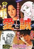 愛と誠 危険な二人編 (講談社プラチナコミックス)