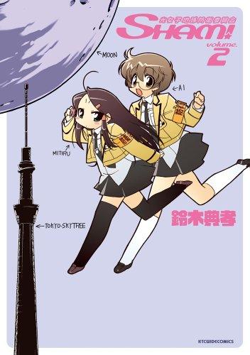 光女子地球防衛委員会SHAM! 2 (KTCワイドコミックス)