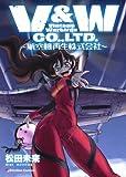 V&W CO.,LTD.~航空機再生株式会社~ (Emotion Comics 12)