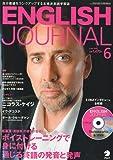 ENGLISH JOURNAL (イングリッシュジャーナル) 2009年 06月号 [雑誌]