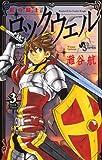 紅の騎士ロックウェル(3) (少年サンデーコミックス)