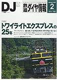 鉄道ダイヤ情報 2015年 02月号 [雑誌]