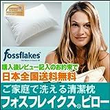 デンマーク製中綿[fossflakes]枕 フォスフレイクス(R)ピロー 【エコテックス規格100認証製品】