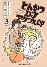 ジャンプ+連載「とんかつDJアゲ太郎」テレビアニメ化決定