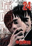 喧嘩商売(24) (ヤングマガジンコミックス)