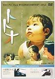 トトオ 優しい気持ちになれる短編映画集[DVD]