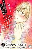 発恋にキス(8)(プチデザ) (デザートコミックス)