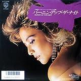 """バーニン・アップ・ザ・ナイト  BURNIN"""" UP THE NIGHT  [7"""" Analog EP Record]"""