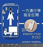 docomo ドコモ らくらくスマートフォン F-12D 携帯 ケース カバー1124一方通行帯指定区間