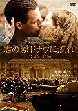 君の涙 ドナウに流れ ハンガリー1956 デラックス版 Krisztina Goda  [DVD]