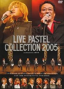 DVD ライブパステルコレクション 2005