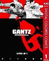 GANTZ カラー版 ねぎ星人編 1 (ヤングジャンプコミックスDIGITAL)