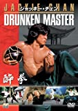 酔拳 [DVD]