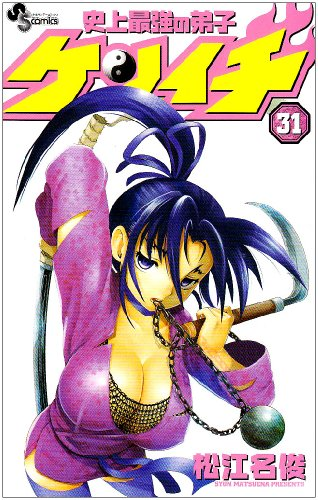史上最強の弟子ケンイチ 31 (少年サンデーコミックス)
