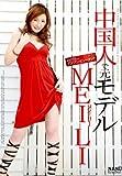 身長170cmのアジアン・ビューティ!! 中国人で元モデル MEI LI(メイ・リー) [DVD]
