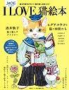 MOE特別編集 I LOVE 猫絵本 (白泉社ムック)