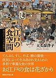 『江戸の食空間 屋台から日本料理へ』